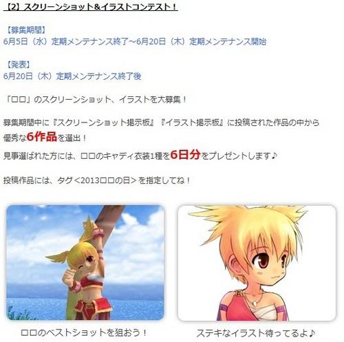 pangya_20130606-003ロロちゃんの日♪.jpg