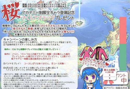pangya_20130615-001桜イベント♪.jpg