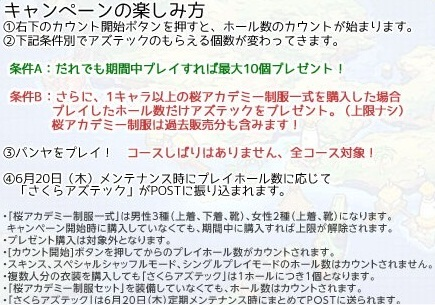 pangya_20130615-002桜イベント♪.jpg