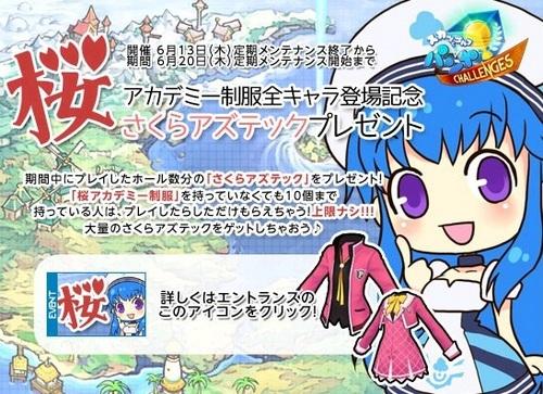 pangya_20130615-TOP桜イベント♪.jpg