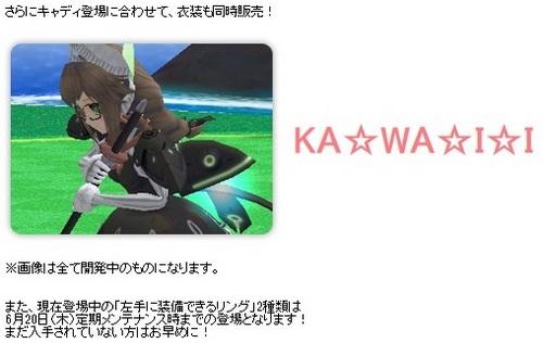 pangya_20130619-002新キャディさん♪.jpg