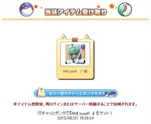 pangya_20130621-TOPあみちゃんR♪.jpg