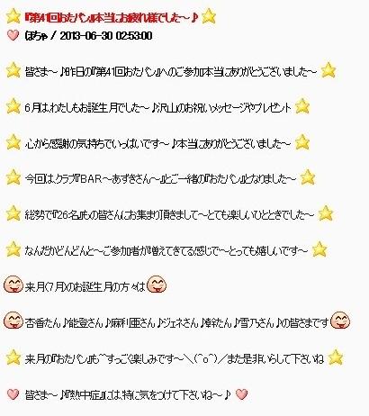 pangya_20130630-001第41回おたパン♪.jpg
