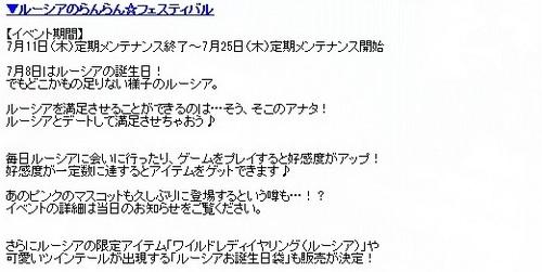 pangya_20130710-001ルー子ちゃん♪.jpg