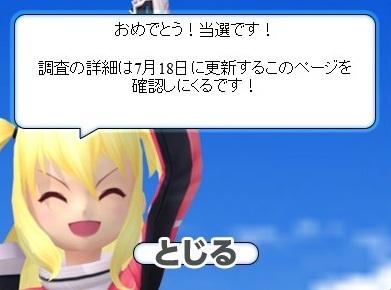 pangya_20130711-001スピカちゃん♪.jpg