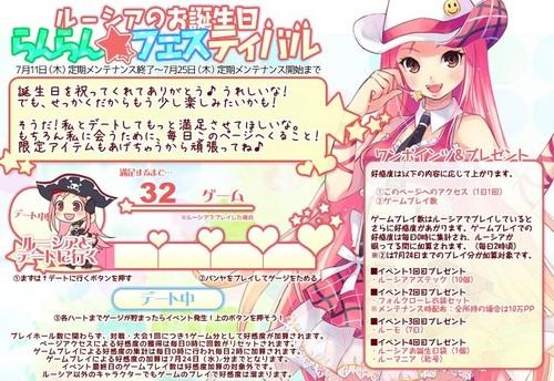 pangya_20130712-001スピカちゃん♪.jpg