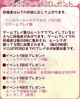 pangya_20130712-002スピカちゃん♪.jpg