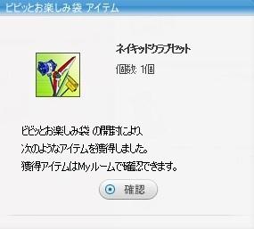 pangya_20130716-002ビビッドボイス♪.jpg