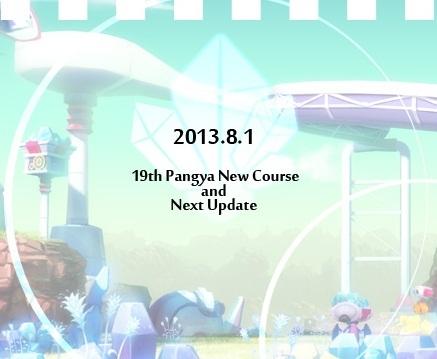 pangya_20130718-TOP大型アップデート♪.jpg