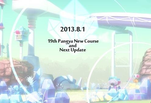 pangya_20130719-001スピカちゃん♪.jpg