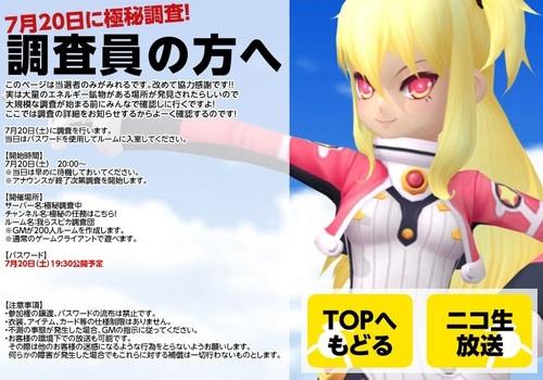 pangya_20130720-TOPスピカちゃん♪.jpg