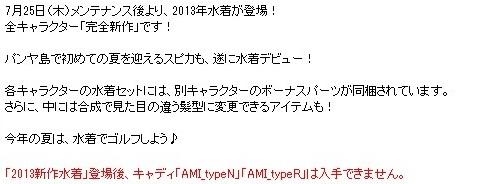 pangya_20130726-002-2013年水着♪.jpg