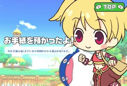 pangya_20130731-002お手紙♪.jpg
