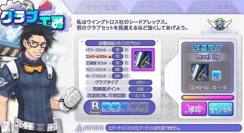 pangya_20131014-003超電磁砲Sボイスクラブ♪.jpg