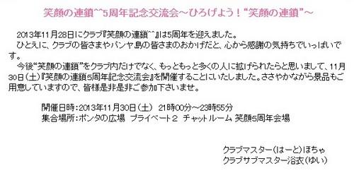 pangya_20131130-001クラブ5周年♪.jpg