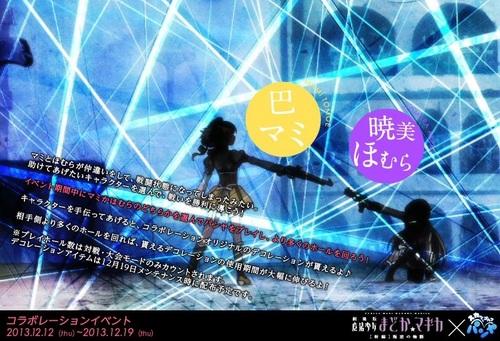 pangya_20131213-001まどかマギカ♪.jpg
