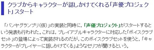 pangya_20140105-001声優プロジェクト♪.jpg