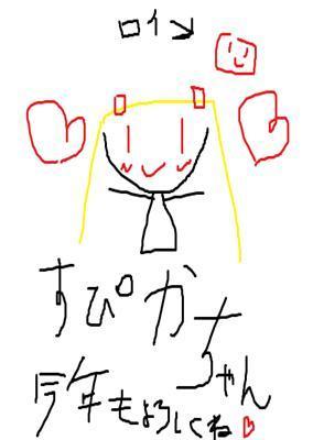 pangya_20140109-001年賀状♪.jpg