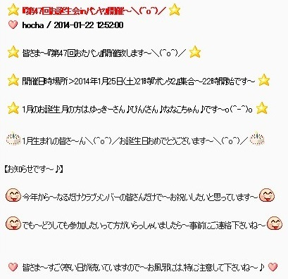 pangya_20140122-001第47回おたパン♪.jpg