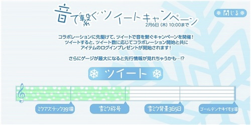 pangya_20140129-003初音ミクGamepotコラボ♪.jpg