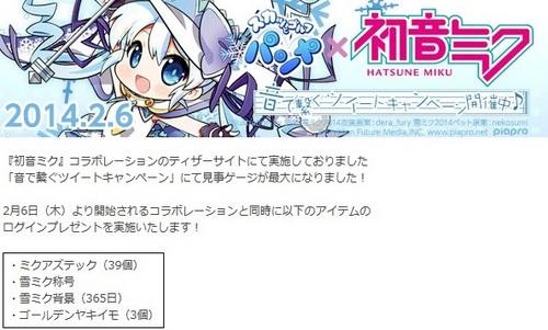 pangya_20140204-001初音ミクコラボ♪.jpg