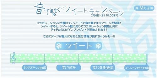 pangya_20140204-002初音ミクコラボ♪.jpg
