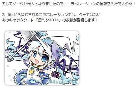 pangya_20140204-003初音ミクコラボ♪.jpg