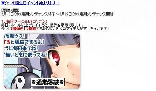 pangya_20140212-002クーちゃんお誕生日会♪.jpg