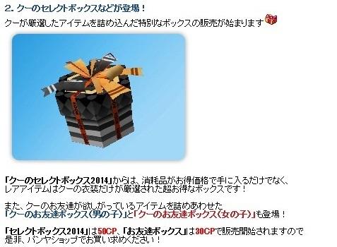 pangya_20140212-003クーちゃんお誕生日会♪.jpg