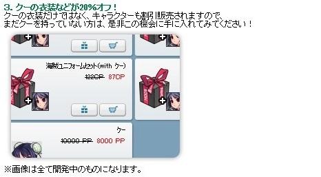 pangya_20140212-004クーちゃんお誕生日会♪.jpg