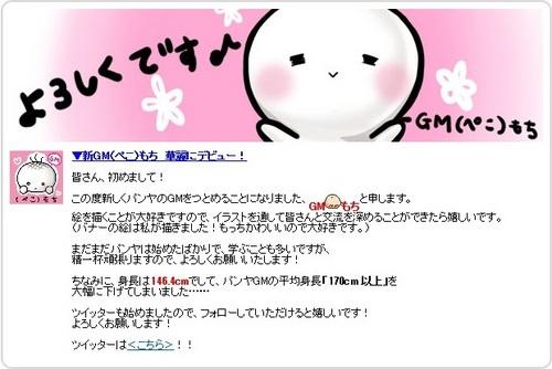 pangya_20140216-001-GMもちさん♪.jpg