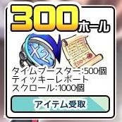 pangya_20140305-TOP-300H達成♪.jpg