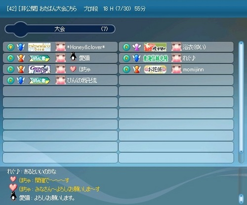 pangya_20140330-002第49回おたパン♪.jpg