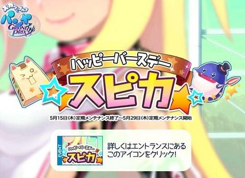 pangya_20140515-001-0520スピカちゃんお誕生日♪.jpg
