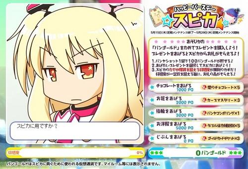 pangya_20140515-003-0520スピカちゃんお誕生日♪.jpg