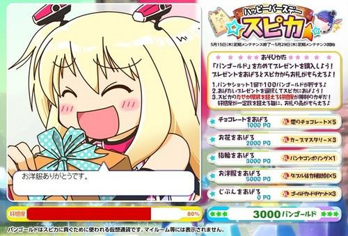 pangya_20140520-002-0520スピカちゃんお誕生日♪.jpg