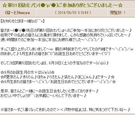 pangya_20140605-TOP-1第51回おたパン♪.jpg