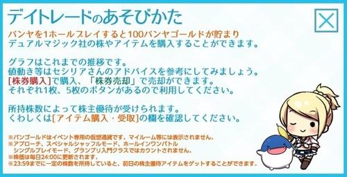 pangya_20140612-003セシリアちゃんBirth♪.jpg