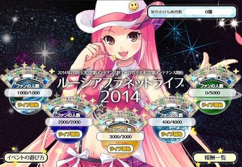 pangya_20140709-004ルー子ちゃんお誕生日会♪.jpg