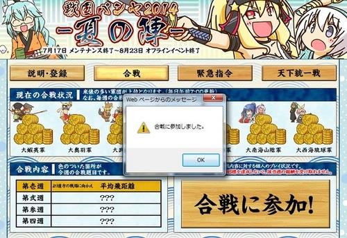 pangya_20140719-004夏のイベント♪.jpg