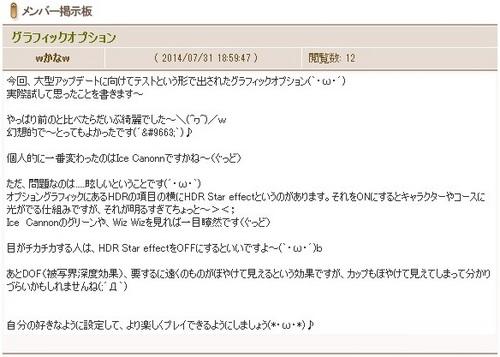 pangya_20140801-002グラフィック♪.jpg