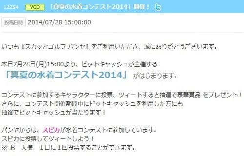 pangya_20140805-002スピカちゃん水着♪.jpg