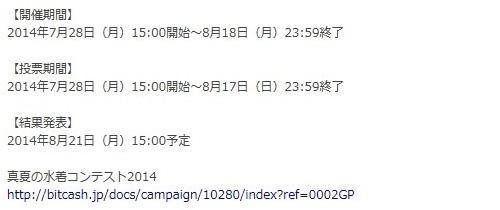 pangya_20140805-003スピカちゃん水着♪.jpg