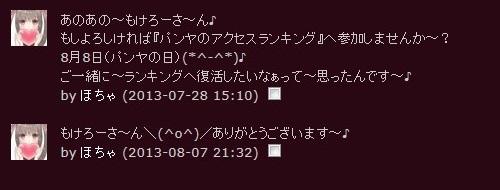 pangya_20140813-001ランキング復活♪.jpg