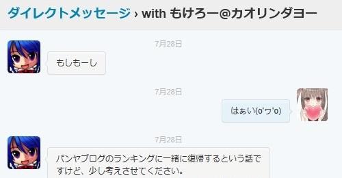pangya_20140813-002ランキング復活♪.jpg