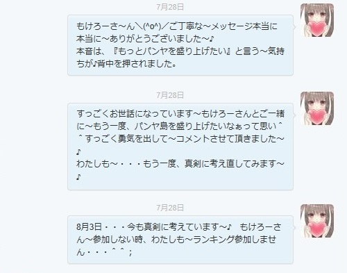 pangya_20140813-003ランキング復活♪.jpg