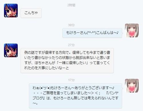 pangya_20140813-004ランキング復活♪.jpg