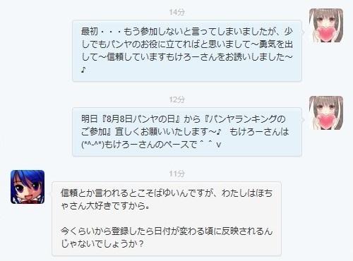 pangya_20140813-005ランキング復活♪.jpg