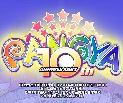 pangya_20141108-TOPパンヤ10th♪.jpg