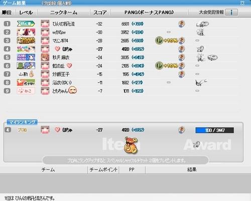 pangya_20150409-008第60回おたパン♪.jpg